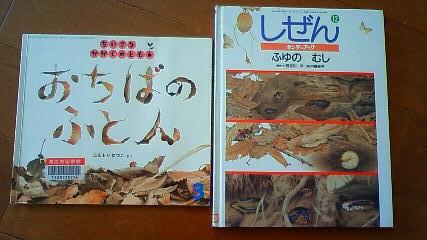 秋の絵本09