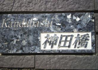 神田橋さん (30%)
