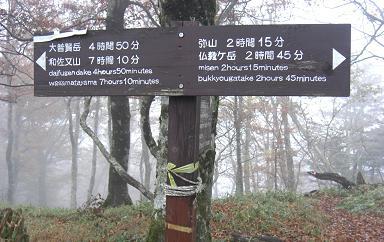 大峰奥駈道・一ノ垰