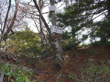 丸塚山・頂上