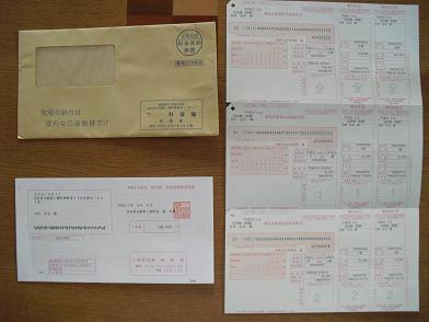 1 住民税の納税通知書