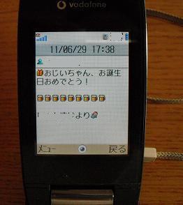 3 携帯メールR