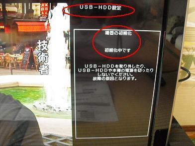 4 USB-HDD初期化中