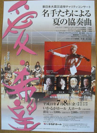 2 チャリティコンサート・パンフレット