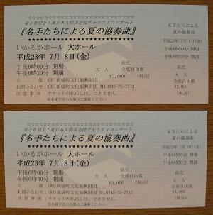 3 チャリティコンサート・チケット