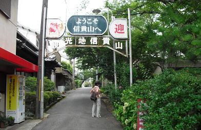 1 信貴山・歓迎の門