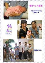 5 瑠花ちゃん誕生(縮)