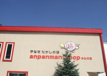 アンパンマンショップ