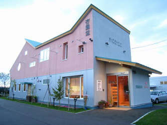 釧路杏園堂鍼灸院
