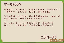 ニジローからの手紙