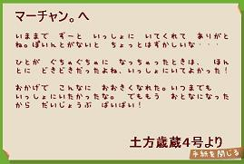 土方歳蔵4号からの手紙