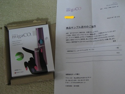 migaco_01.jpg