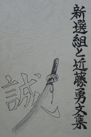 shinsengumi_01.jpg