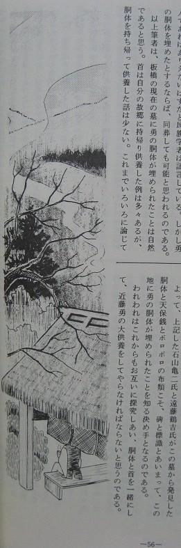shinsengumi_04.jpg