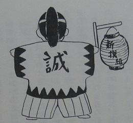 shinsengumi_05.jpg