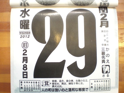 20120202.jpg