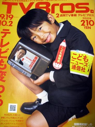 20090917_02.jpg