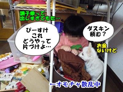 ぴーすけP1260985