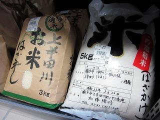 はざ干しの米は、今では貴重品です。