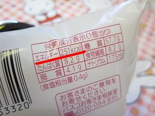 表には 114 kcal と書いてありますが・・