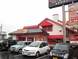 ステーキ ハンバーグ & サラダバー けん 尾張旭店
