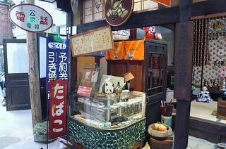 昭和時代のタバコ屋さん。