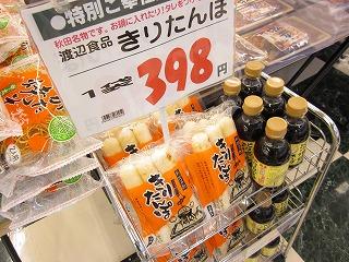五平餅が 398円だったら、そう高いとは思わないんだけどね。