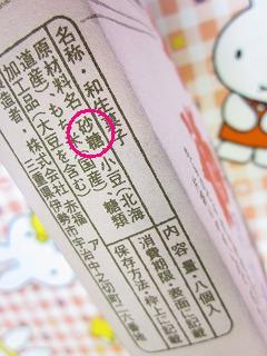 包装紙には多くの情報が記載されています。