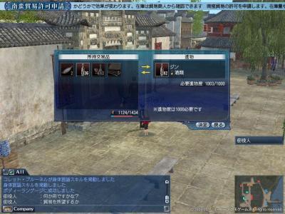 華南の貿易許可1