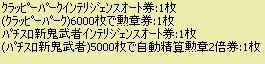 2011y08m30d_001630546.jpg