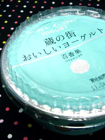 『栃木乳業』のパッションフルーツのヨーグルト