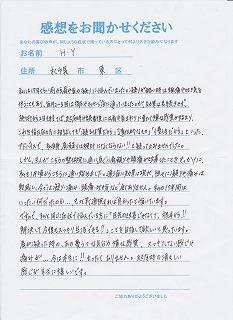 1105_堀田さん