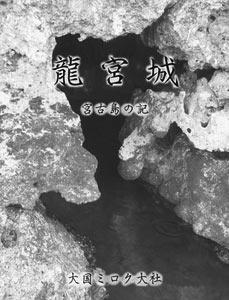 booklet_ryuuguujou.jpg