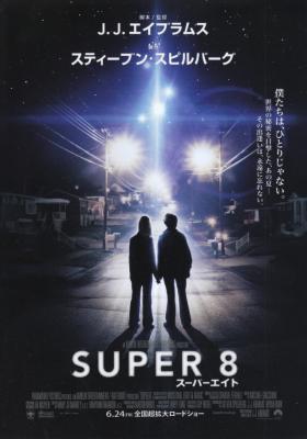 スーパーエイトチラシ2