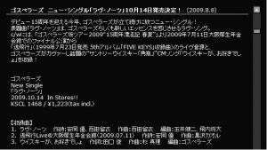 gospellers20090808.jpg