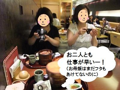 名古屋へ4