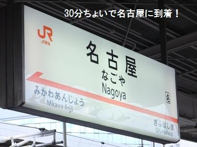 名古屋へ2