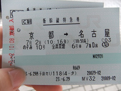 名古屋へ1