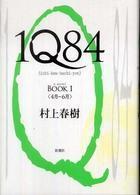 1Q84murakami1