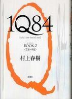 1Q84murakami2