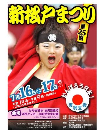 新松戸祭り