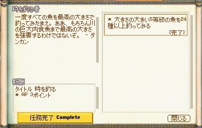 mabinogi_2011_10_17_002.jpg