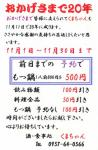 祝20周年!居酒屋「くまちゃん」!