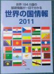 「世界の国情報2011」01