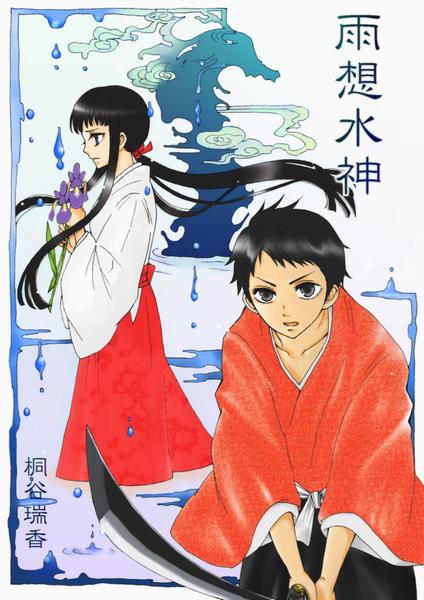 雨想水神(by黒雛様)