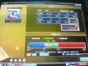 20090814_04.jpg