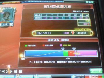 20090921_07.jpg