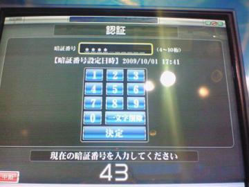 20091012_09.jpg