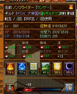 RedStone 11.04.01[16]