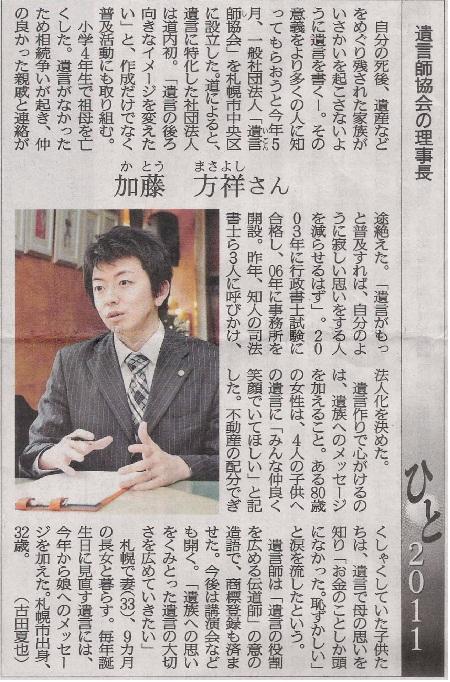 道新20110624